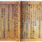 320px-Korean_book-Jikji-Selected_Teachings_of_Buddhist_Sages_and_Seon_Masters-1377